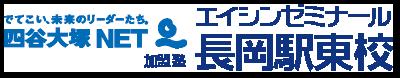 四谷大塚NET加盟塾|エイシンゼミナール長岡駅東校
